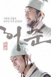 Gu-am Heo Jun